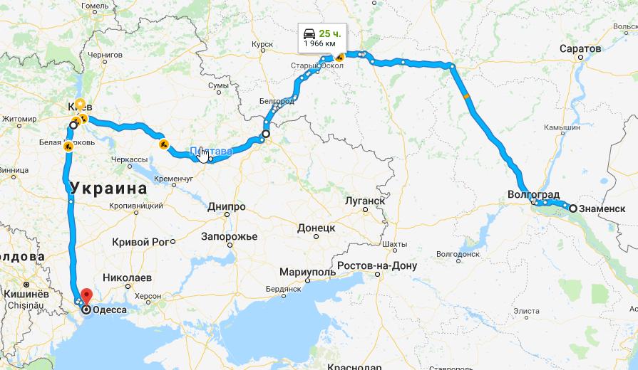Знаменск → Одесса
