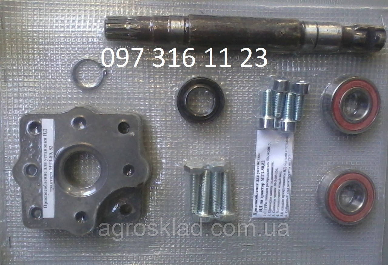 Установка насос дозатора на МТЗ 80/82 с блокировкой колес