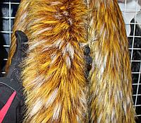 Опушка из эко меха 70 см рыжий