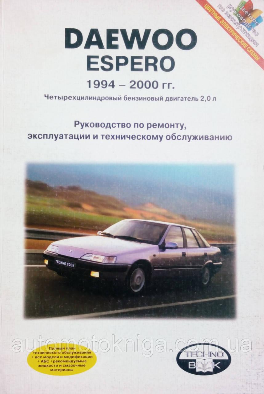 DAEWOO ESPERO Моделі 1994-2000 рр. Керівництво по ремонту та експлуатації