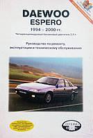 DAEWOO ESPERO Моделі 1994-2000 рр. Керівництво по ремонту та експлуатації, фото 1