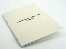 Паспорт пасіки (ветеринарний)