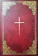 Біблія. Переклад Турконяка