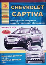 CHEVROLET CAPTIVA   Модели с 2006 года   Руководство по ремонту и эксплуатации