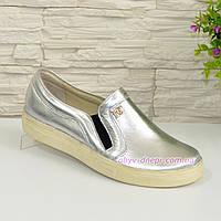 Кожаные серебрянные женские туфли-мокасины на утолщенной белой подошве
