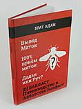 """Брат Адам Книга ІI """"Бакфаст. Пчеловодство в аббатстве Бакфаст"""", фото 2"""