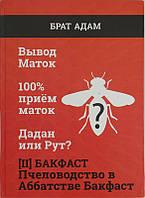 """Брат Адам Книга ІI """"Бакфаст. Пчеловодство в аббатстве Бакфаст"""", фото 1"""