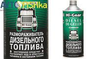 HI-GEAR HG4117 - Розморожувач дизельного палива