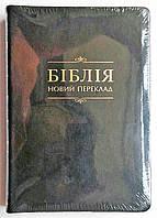 Біблія. Новий переклад. Чорна, гладка. Переклад Р. Турконяка