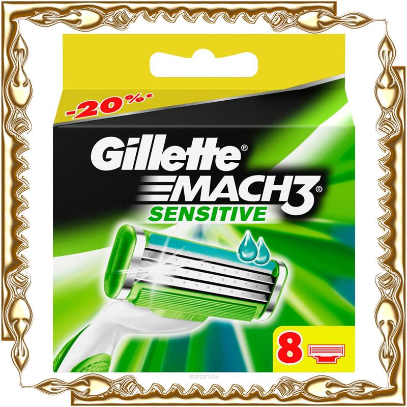 Кассеты для бритья Gillette Mach3 Sensitive (8 шт.) НЕ ОРИГИНАЛ!!!