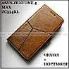 Коричневый чехол книжка + портмоне для Asus Zenfone 4 Max ZC554KL X00ID, чехол K'try в эко коже PU