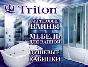 Ванны акриловые Тритон