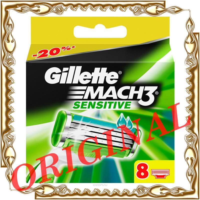 Кассеты для бритья Gillette Mach3 Sensitive (8 шт.) ОРИГИНАЛ!!!