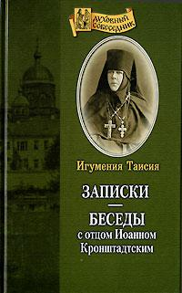 Записки. Беседы с отцом Иоанном Кронштадтским. Игумения Таисия (Солопова)
