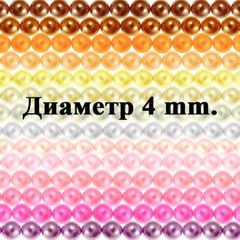 Намистини 4 мм. Намисто Скло під Перли. Код 6246