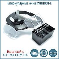 Бинокулярные очки MG81001-E (1,2x-7x) c Led подсветкой
