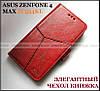 Элегантный красный чехол книжка для Asus Zenfone 4 Max ZC554KL X00ID с возможностями портмоне и замком