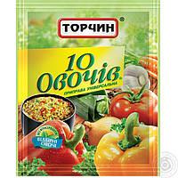 ПриправаТорчин 10 овощей 170г*8, фото 1
