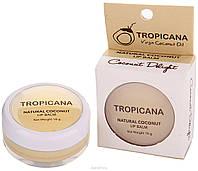 Бальзам для губ с кокосовым маслом  TROPICANA Natural Coconut Lip Balm
