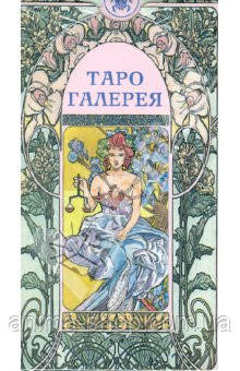 Таро Галерея - ANIMA • ЭЗОТЕРИЧЕСКИЙ МАГАЗИН  в Одессе