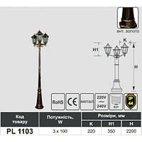 Светильник садово-парковый LEMANSO PL1103 (столб) 2200мм 3 плафона IP44