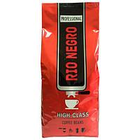 Кофе Rio Negro Professional High Class в зернах 1 кг