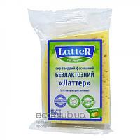 Сыр твердый безлактозный Latter 180г