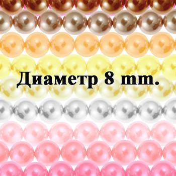 Намистини 8 мм. Намисто Скло під Перли. Код 6248
