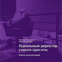 """Книга Наталі Гончаренко """"Ідеальний директор салону краси"""""""