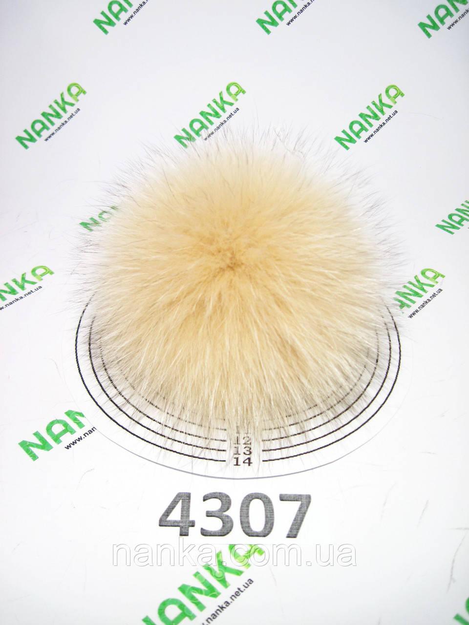 Меховой помпон Песец, Телесный, 13 см, 4307