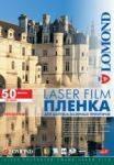 Пленка для цветных лазерных принтеров, А4, 50л Lomond (0703415)