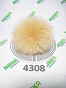 Меховой помпон Песец, Телесный, 12 см, 4308
