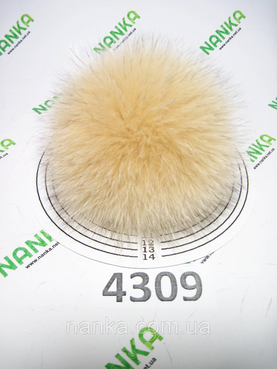 Меховой помпон Песец, Телесный, 12 см, 4309