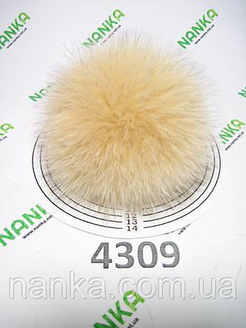 Меховой помпон Песец, Телесный, 12 см, 4309, фото 2