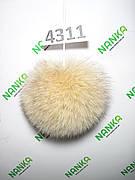 Меховой помпон Песец, Телесный, 12 см, 4311