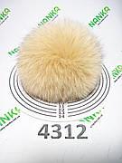 Меховой помпон Песец, Телесный, 12 см, 4312