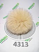 Меховой помпон Песец, Телесный, 12 см, 4313