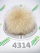 Меховой помпон Песец, Телесный, 13 см, 4314