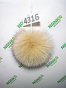 Меховой помпон Песец, Телесный, 12 см, 4316