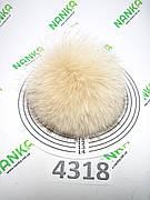 Меховой помпон Песец, Телесный, 12 см, 4318