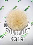 Меховой помпон Песец, Телесный, 12 см, 4319