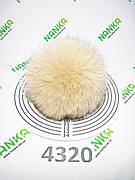 Меховой помпон Песец, Телесный, 11 см, 4320