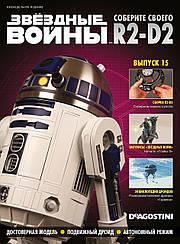 Зберіть свого Дроїда R2-D2 №15