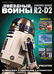 Зберіть свого Дроїда R2-D2 №16