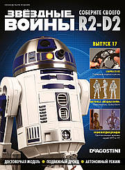 Зберіть свого Дроїда R2-D2 №17