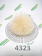 Меховой помпон Песец, Телесный, 10 см, 4323