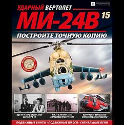 Ударный Вертолет МИ-24В №15