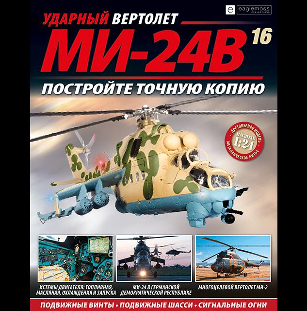 Ударний Вертоліт МІ-24В №16
