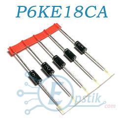 P6KE18CA, супрессор, 600Вт, 18В, DO15