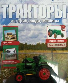 Тракторы: история, люди, машины №84 - Deutz D 8005 A